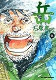 岳 みんなの山 14 (ビッグコミックス)