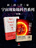 新科学家:宇宙现象级科普系列(共2册)(权威、有趣、酷炫的窥探万物起始,专业、幽默、优美的回应一切好奇!)