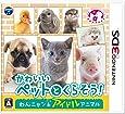かわいいペットとくらそう!  わんニャン&アイドルアニマル - 3DS