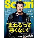 """Safari(サファリ) 2018年 01 月号 [""""重ねる""""って悪くない!]"""