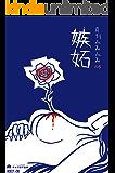 月刊ふみふみ(第8号):嫉妬(キャプロア出版)