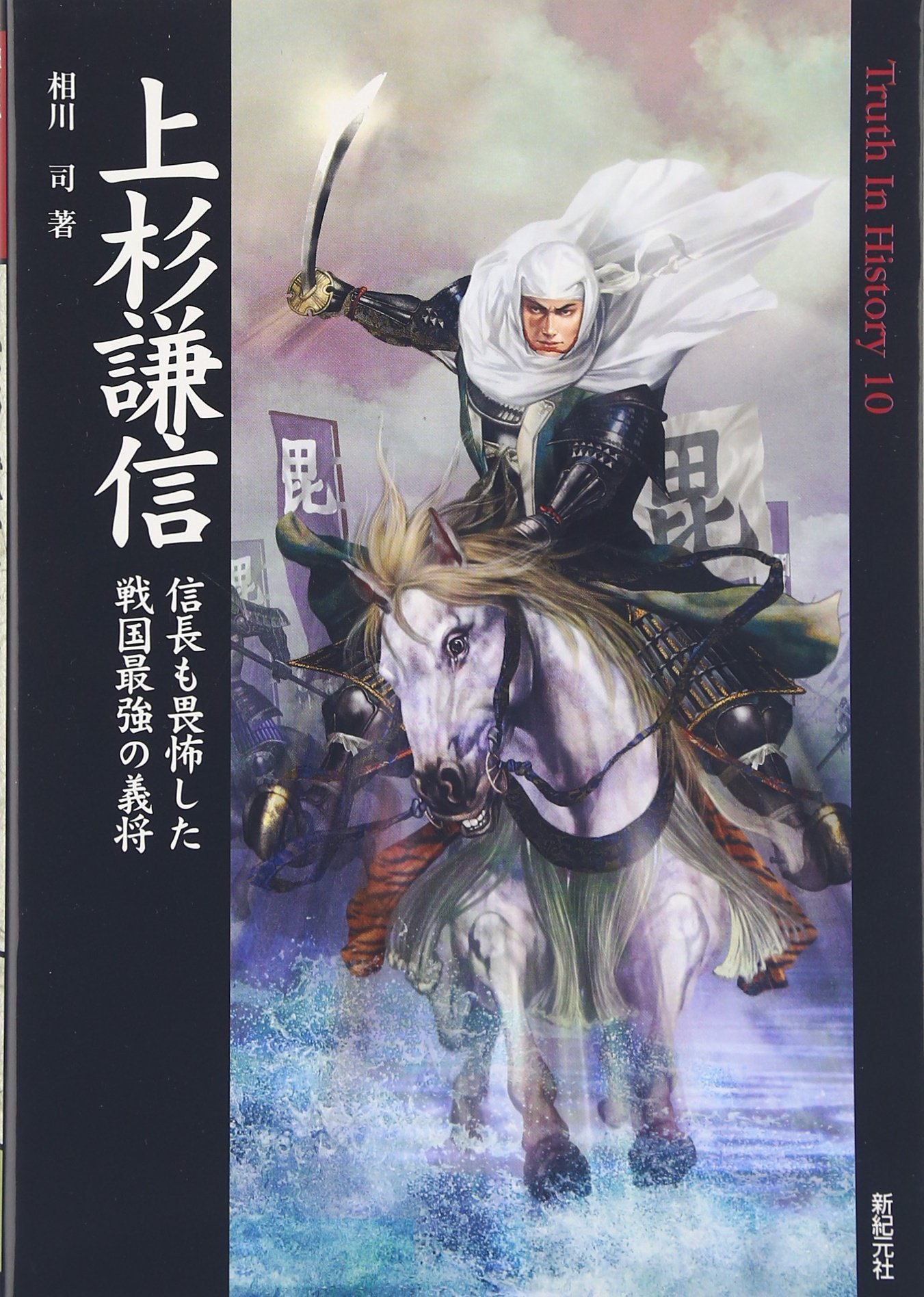 Download Uesugi kenshin : Nobunaga mo ifushita sengoku saikyō no gishō PDF