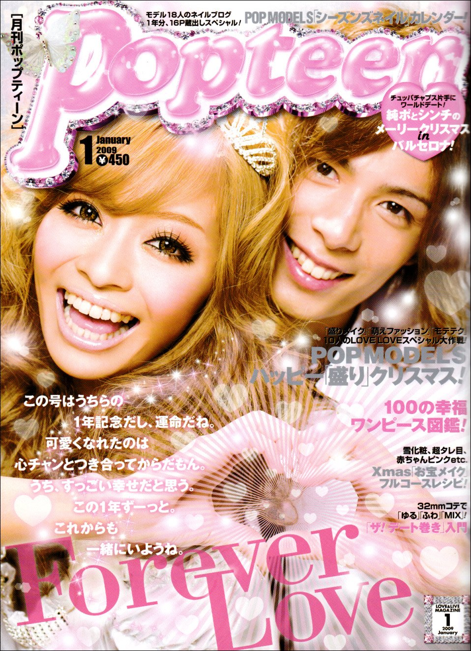 Popteen (ポップティーン) 2009年 01月号 [雑誌] | |本 | 通販 | Amazon