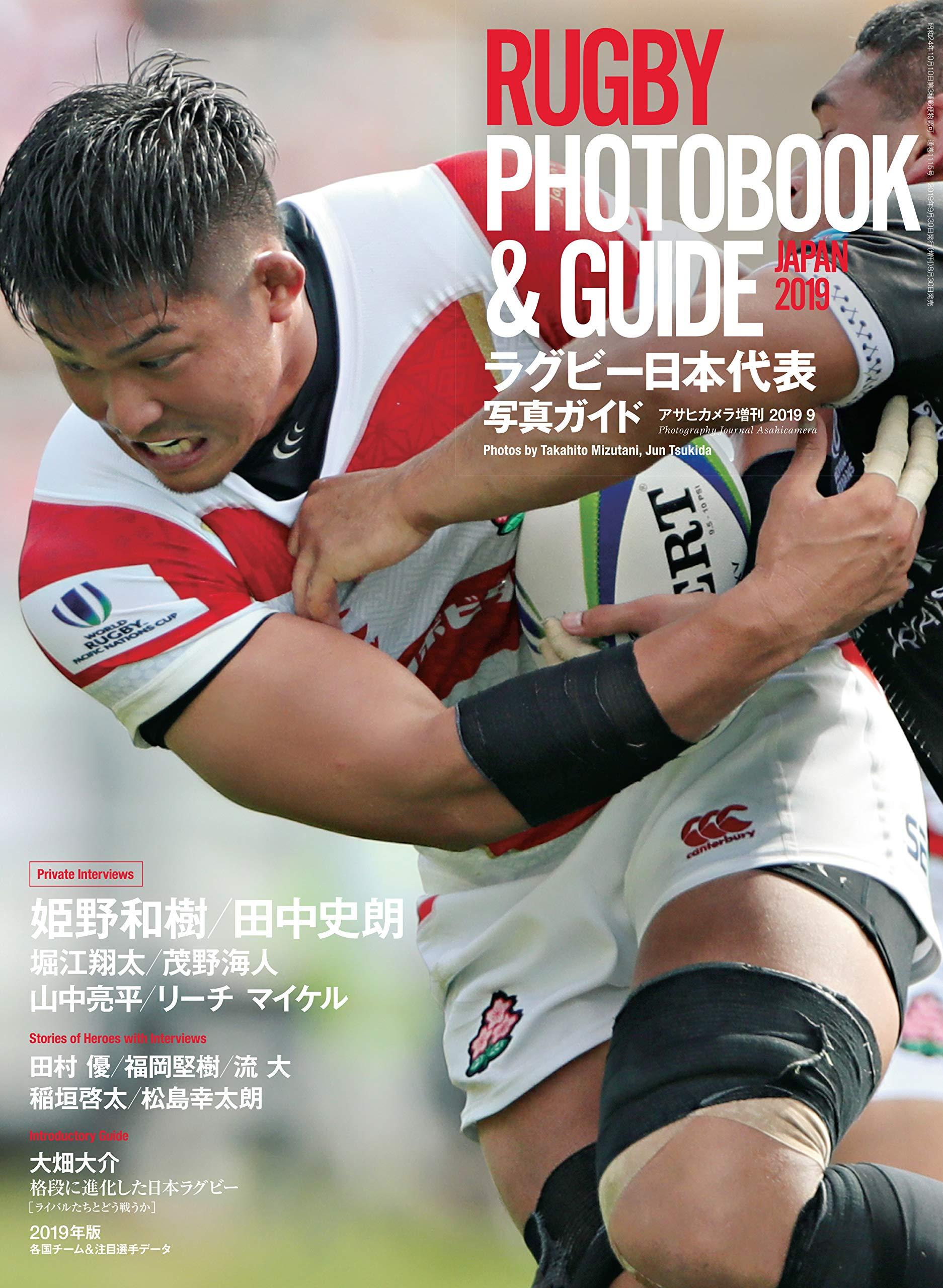 ラグビー日本代表 写真集ガイド Rugby Photobook \u0026 Guide in