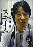 村上スキーム―地域医療再生の方程式 夕張/医療/教育 (HS/エイチエス)