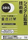 2015 システム監査技術者「専門知識+午後問題」の重点対策 (専門分野シリーズ)