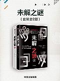 未解之谜(套装共2册)(剖析古今中外的未解谜题 讲述关于密码的历史故事 )