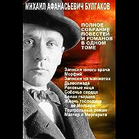 Михаил Булгаков. Полное собрание романов и повестей в одном томе. (Russian Edition) book cover