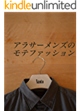 アラサーメンズのモテファッション