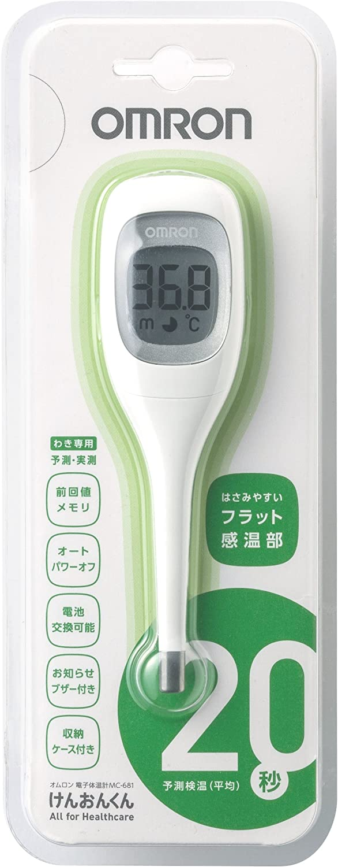 電子 けん くん 専用 mc 681 オムロン おん 体温計 わき