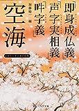 空海「即身成仏義」「声字実相義」「吽字義」    ビギナーズ 日本の思想 (角川ソフィア文庫)