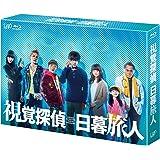 視覚探偵 日暮旅人(Blu-ray BOX)