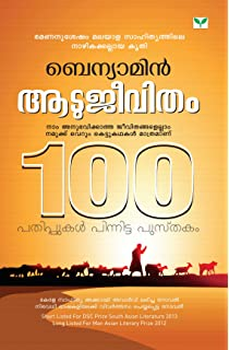 buy alchemist malayalam book online at low prices in  aatujeevitham