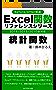 Excel関数リファレンスシリーズ「統計関数」