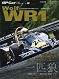 GP CAR STORY Vol.28 Wolf WR1 (サンエイムック)
