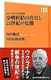 ゴルバチョフが語る 冷戦終結の真実と21世紀の危機 (NHK出版新書)