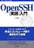 OpenSSH[実践]入門 Software Design plus