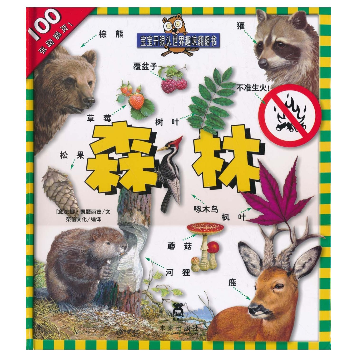 Read Online The Forest - Fun Book for Baby to Understand the World (Chinese Edition) pdf epub