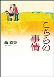 こちらの事情 (双葉文庫)
