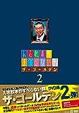 人志松本のすべらない話ザ・ゴールデン2 (通常盤) [DVD]