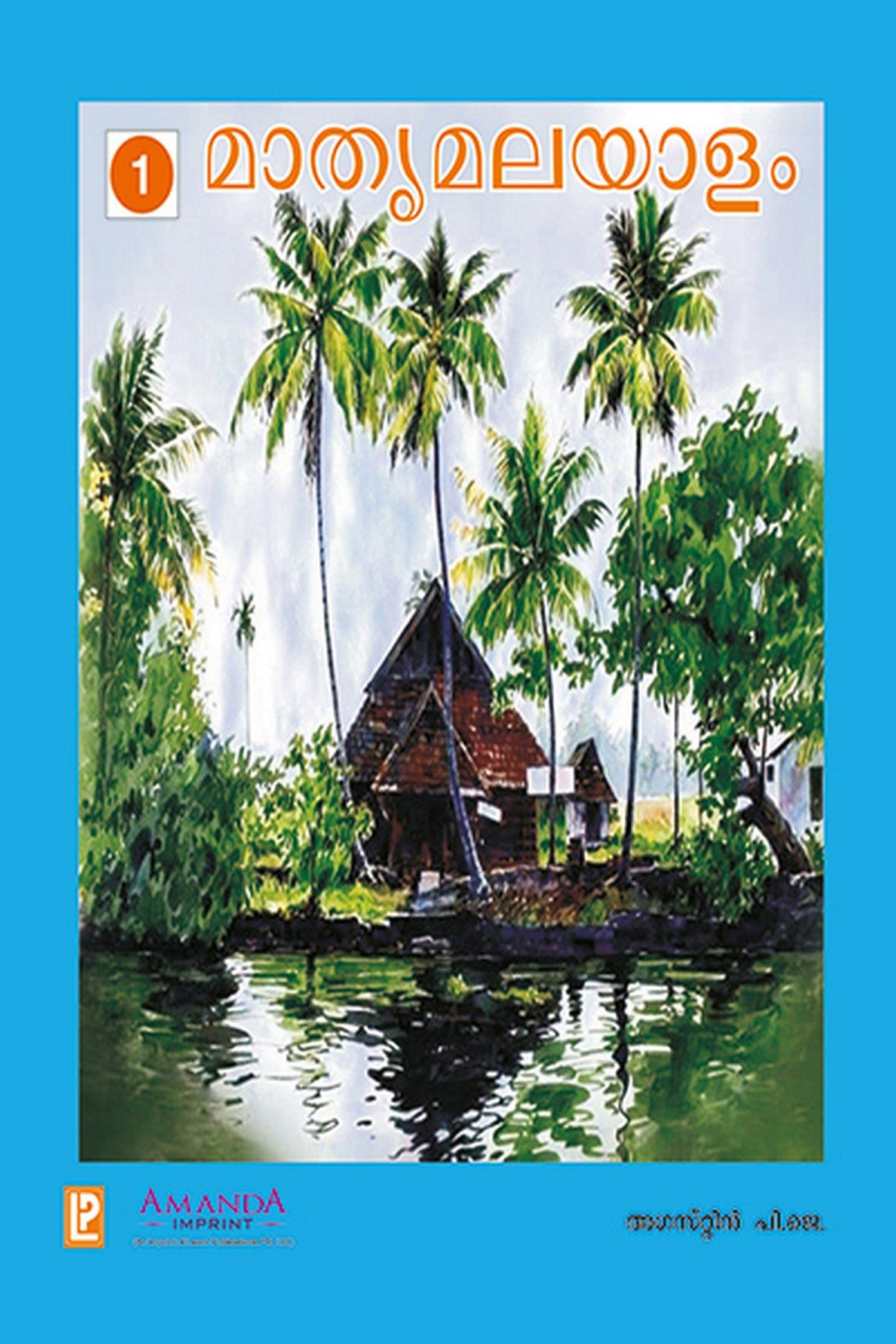 AMM1-4765-150-MATHRU MALAYALAM-1: Books Wagon: 9789385750434