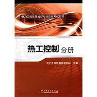 电力工程质量监督专业资格考试教材:热工控制分册