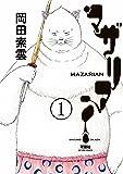 マザリアン(1) (アクションコミックス)