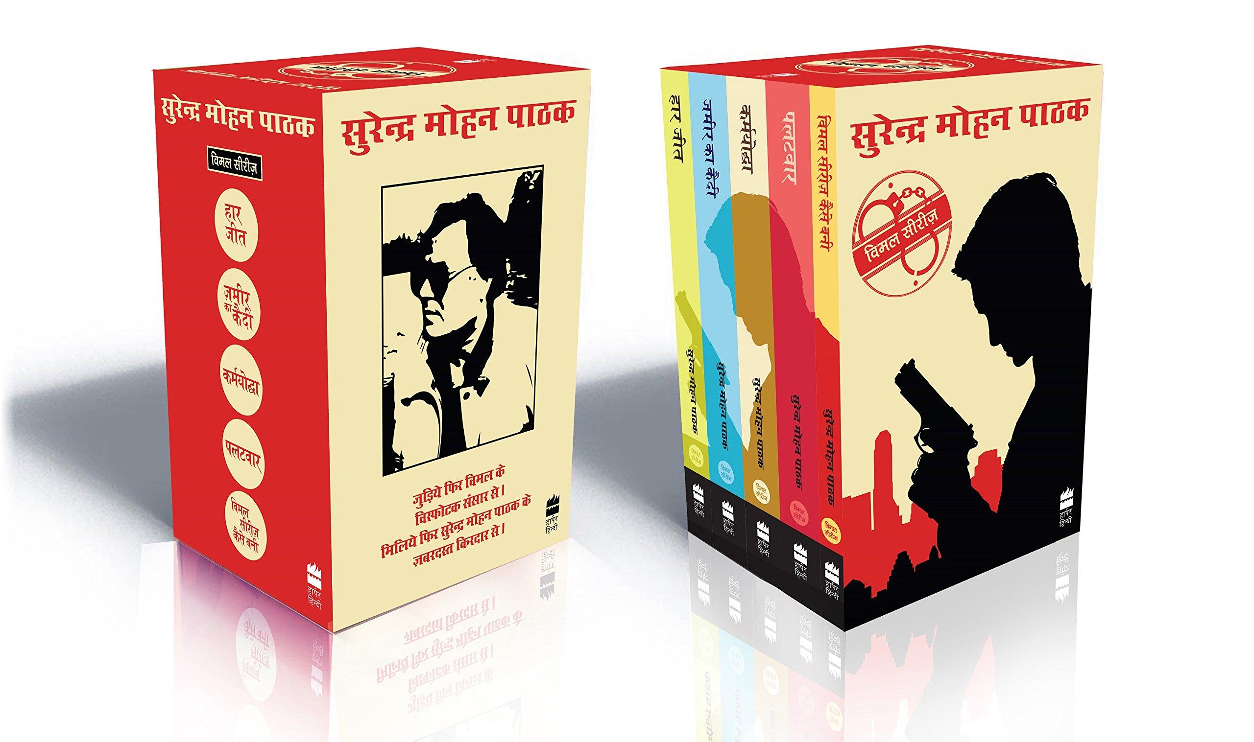 Vimal Series Box Set (Hindi Edition) pdf
