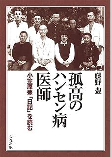 ハンセン病 重監房の記録 (集英社新書) | 宮坂 道夫 |本 | 通販 | Amazon