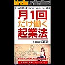 人生100年時代の「月1回だけ働く起業法」: 戦うビジネスマンが最初に読むべきノーリスク起業の教科書