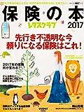 レタスクラブ保険の本2017 (レタスクラブムック)