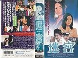 迷宮 ‾LABYLINTH [VHS]