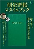 測量野帳スタイルブック[雑誌] エイムック