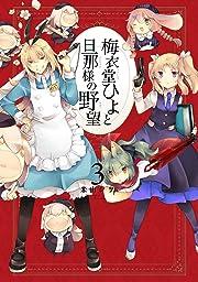 梅衣堂ひよと旦那様の野望(3) (ガンガンコミックス)