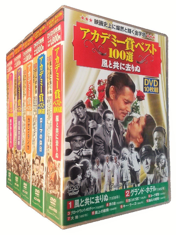 アカデミー賞 ベスト100選 DVD50枚組セット ヴィヴィアン・リー (出演), オードリー・ヘプバーン (出演),