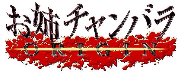 お姉チャンバラ ORIGIN【早期購入特典】彩専用のコスチューム『いつもの戦闘服 ラブリーピンク』(封入)