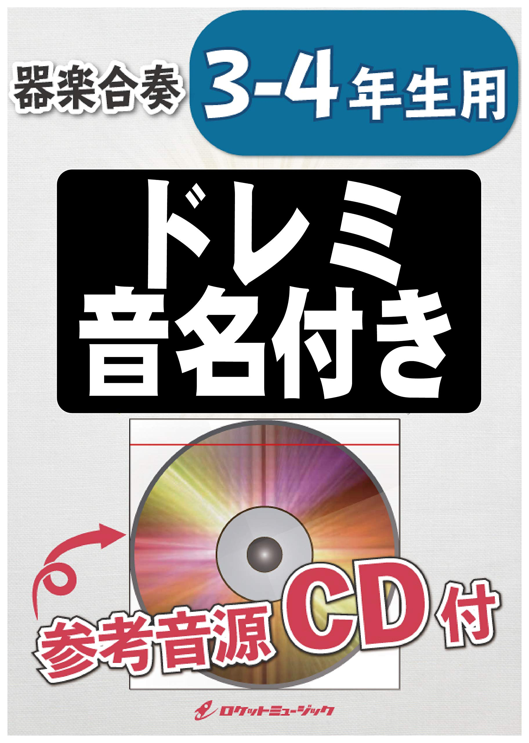 パプリカ/Foorin(comp.米津玄師)【3,4年生用、参考音源CD付