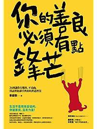 你的善良必須有點鋒芒: 36則讓你有態度、不委曲,深諳世故卻不世故的世道智慧 (Traditional Chinese Edition)