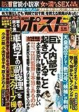 週刊ポスト 2017年 6/30 号 [雑誌]