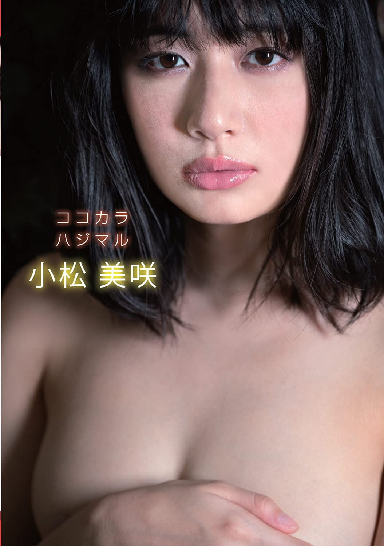 小松美咲 DVD ≪ココカラハジマル≫ (発売日 2017/03/17)
