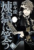 煉獄に笑う 6巻 (マッグガーデンコミックス Beat'sシリーズ)