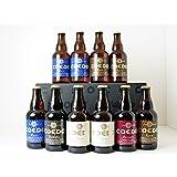 COEDO コエドビール 330ml × 10本 飲み比べセット( 伽羅3:瑠璃3:白2:紅赤1:漆黒1 )