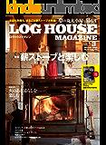 LOG HOUSE MAGAZINE(ログハウスマガジン) 2016年3月号 (2016-02-07) [雑誌]