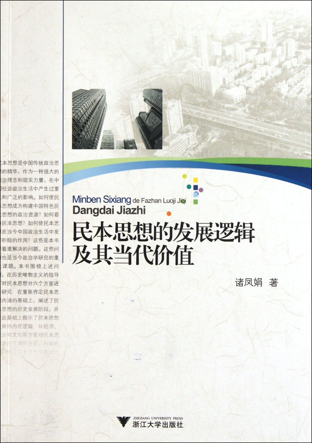 Development Logic and Contemporary Value of People-Oriented Thought (Chinese Edition) pdf