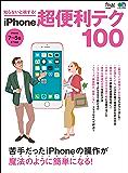 知らないと損する! iPhone超便利テク100[雑誌] flick!特別編集