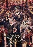 舞台「劇団シャイニング from うたの☆プリンスさまっ♪『マスカレイドミラージュ』」 通常版 [Blu-ray]