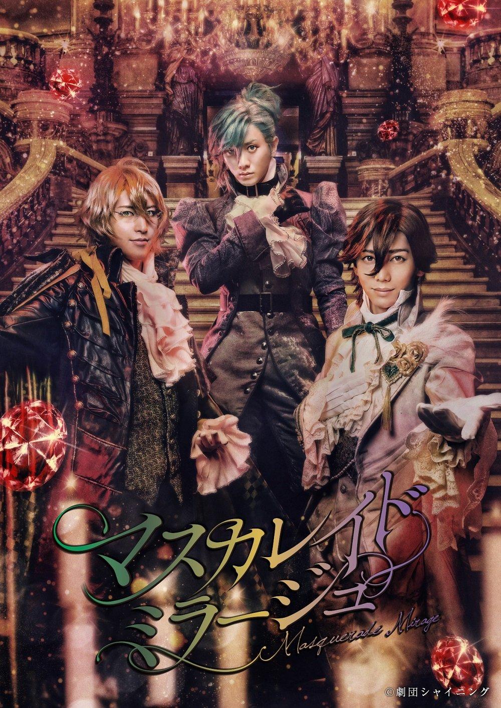 舞台「劇団シャイニング from うたの☆プリンスさまっ『マスカレイドミラージュ』」 通常版 [Blu-ray] B075XNZ3J2