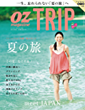 OZ TRIP (オズトリップ) 2016年 08月号 [雑誌] (OZmagazine)