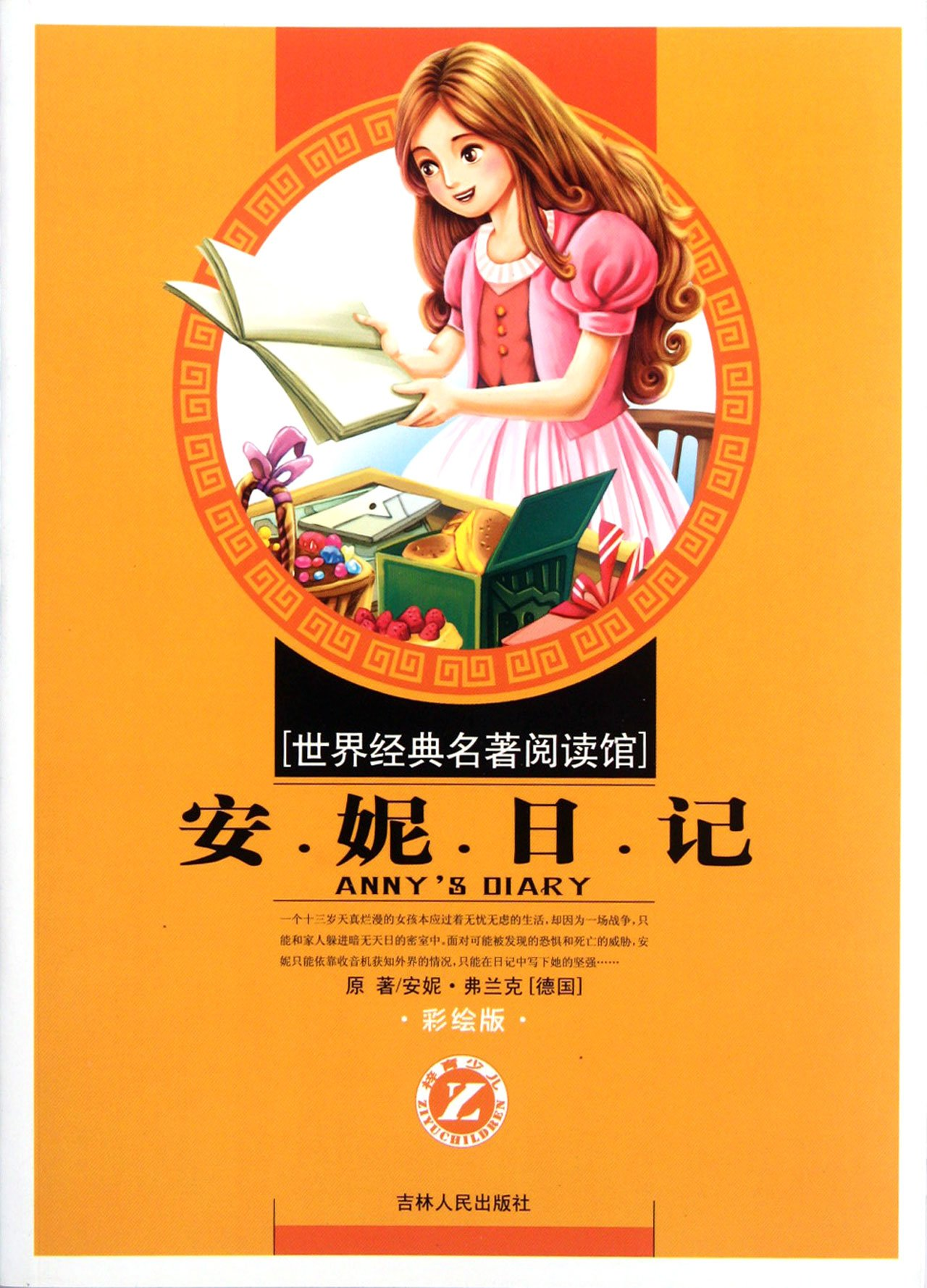 The Diary of Anne Frank (Colored Edition) (Chinese Edition)