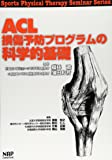 ACL損傷予防プログラムの科学的基礎 (Sports Physical Therapy Seminar Series)